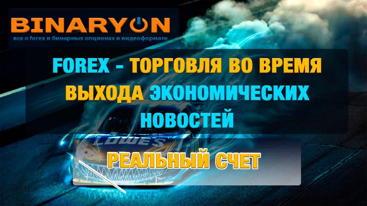 Время выхода экономических новостей на forex ilan1.6dynamic для инстафорекс