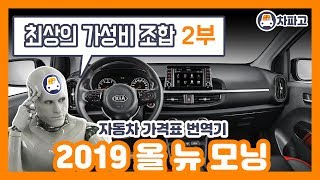 [가격표 번역] 기아 2019 올 뉴 모닝 !! 최고의…
