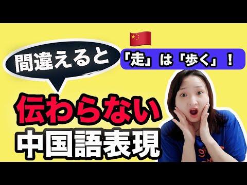 【中国語講座】日本人から見たら違和感を覚える中国語の言葉篇