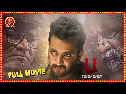 New Telugu Full Movie 2019 | Latest Telugu Movies 2019 | Telugu HD Movies 4K 1080p | Kathe Hero