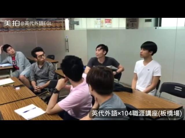 【104教育網 x 英代外語】職涯講座 - 板橋場