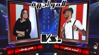 #MBCTheVoice - أمجد شاكر، و هدير يوسف- perhaps perhaps - مرحلة المواجهة