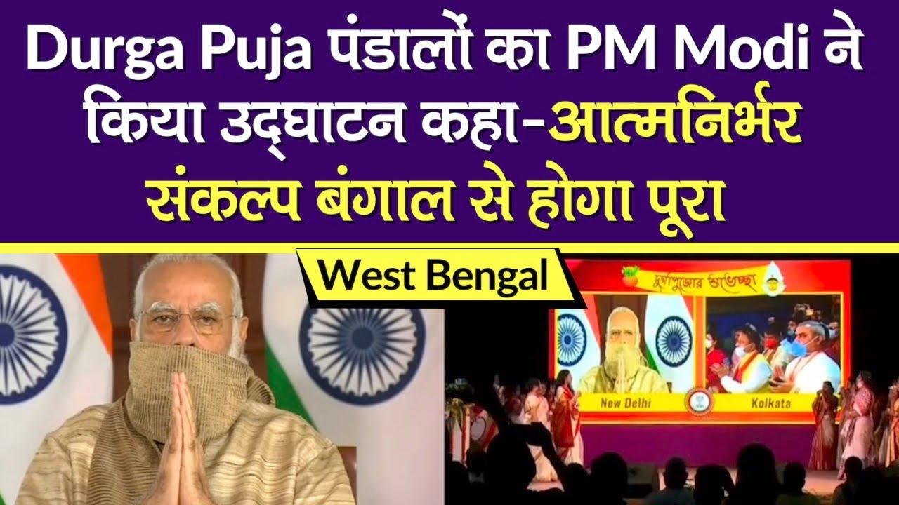 Bengal Durga Puja 2020: PM Modi ने किया Durga Puja पंडालों का उद्घाटन, कहा-आत्मनिर्भर का संकल्प बंगाल से करना है पूरा- Watch Video