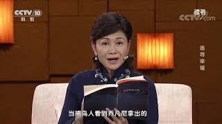 《读书》 20200122 宫泽贤治 《银河铁道之夜》 追寻幸福  CCTV科教