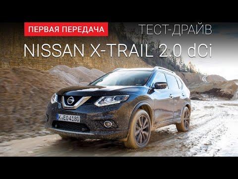 Nissan X Trail 2.0 dCi Ниссан ИксТрейл тест драйв от Первая передача Украина