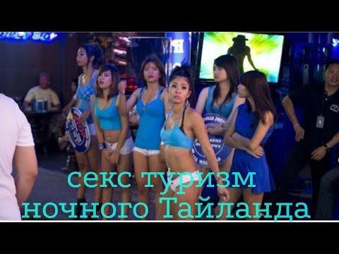 Реальная секс правда ночного Тайланда для туриста