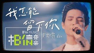 黃奕儒Ezu [ 我怎能留下你 ] 為你守候版 Official Live Video(HIStory3 圈套 主題曲)