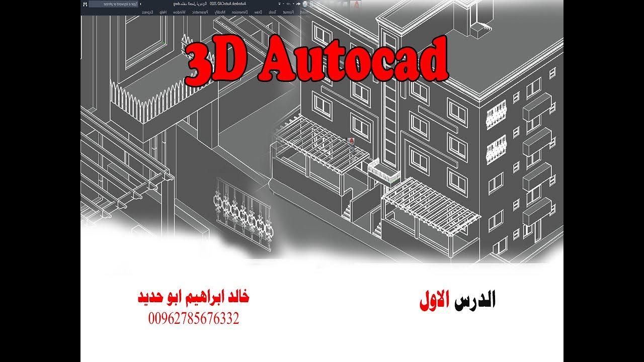 دورة 3D Autocad رفع #مجسم #ثريدي  حسب الدورة السابقة #الدرس #الاول #اوتوكاد #ثلاثي #الابعاد