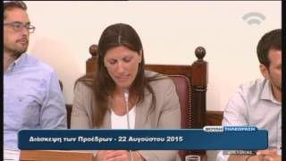 Διάσκεψη των Προέδρων (22/08/2015)