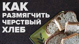 Как размягчить черствый  хлеб  и сделать его мягким – 5 способов