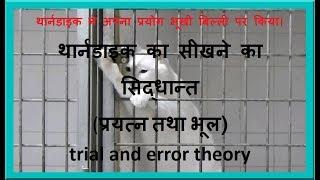 थार्नडाइक का सीखने का सिद्धान्त thorndike theory of learning in hindi