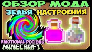 ч.285 - Зелья Настроения (Emotional Potions) - Обзор мода для Minecraft