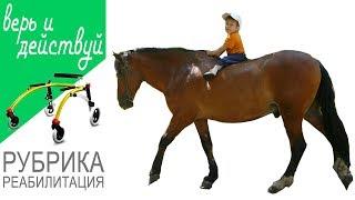 видео Иппотерапия, или чем полезно для здоровья общение с лошадьми