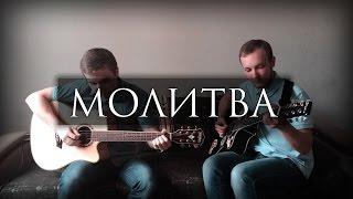 #2 Би-2 – Молитва (Guitar cover)