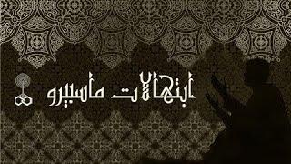 ابتهالات ماسبيرو ׀ لا إله إلا الله ׀ الشيخ⁄  محمد الطوخي