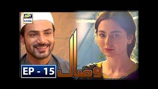 Visaal Episode 15 - 4th July 2018 - ARY Digital Drama