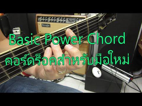 เบสิคกีตาร์สอนการเล่นเพาเวอร์คอร์ดแบบเท่ๆ Power Chord Basic Guitar