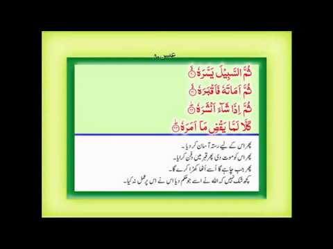Surah Abasa with Urdu Translation 80 360p
