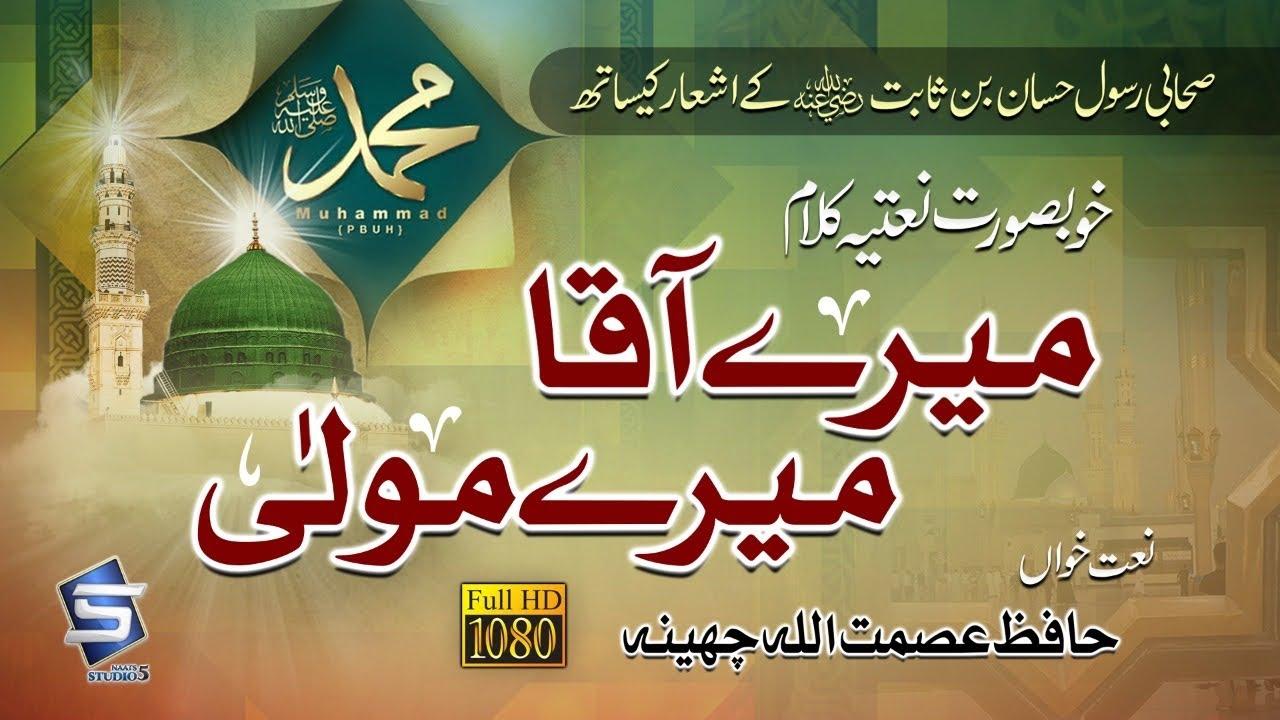 Download 2020 New Naat   Mere Aaqa Mera Mola   Hafiz Asmatullah   Studio5