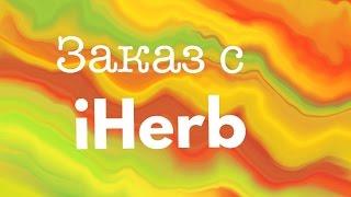 Заказ с IHERB: Обзор, впечатления и оценки(Это не первое моё видео о товарах с iHerb. Здесь можно посмотреть остальные: https://www.youtube.com/playlist?list=PLvO0a_V-QnWPc3QEdII_ysNp..., 2016-04-18T05:37:09.000Z)