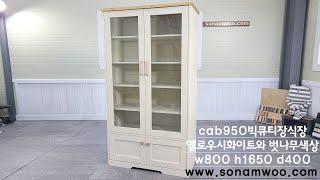 수제원목가구 장식장 / wood  cabinet cor…