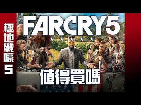 【Far Cry 5】值得買嗎? (中文字幕)