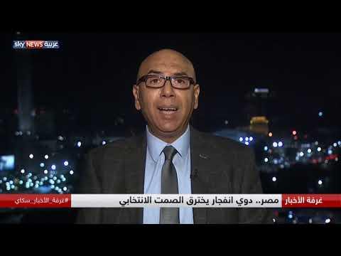 مصر.. صمت انتخابي يتخلله دوي انفجار  - نشر قبل 1 ساعة