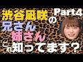 【豆知識】渋谷凪咲の兄さん姉さんこれ知ってます?【Part4】【NMB48】