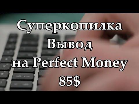 СуперКопилка ПЛАТИТ Вывод на PerfectMoney 85$