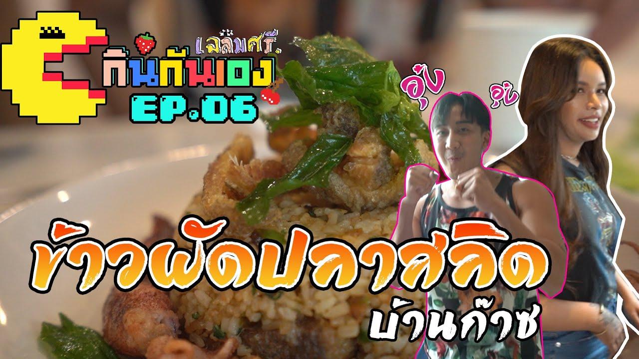 กินกันเอง Ep 6 : ข้าวผัดปลาสลิด สูตรเฉลิมศรี 👾💫