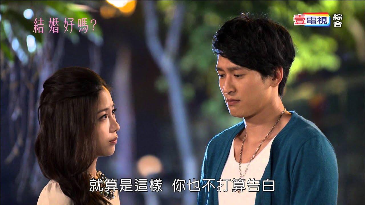 《結婚好嗎? 10》完整版(HD) /壹電視 - YouTube