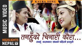 Tanahu Ko Chinari Kaura - Nepai Kaura Song 2075 | Yamsagar BK, Padam Nepali, Rupa Thapa Magar