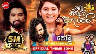Jodu - Manej Sanjaya | ජෝඩු - මනේජ් සංජය (රැල්ල වෙරළට ආදරෙයි Tele Drama) Thumbnail