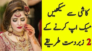 How To Makeup By Kashee's | 2 Easy & Useful Method For Makeup | Kashee's Makeup Class New