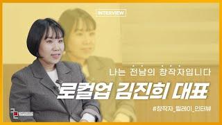 [창작자 릴레이 영상] 나는 전남의 창작자 김진희 입니다.