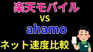 楽天モバイルとアハモのネット速度比較(東京駅、品川駅・・・)