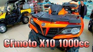 Как я покупал квадроцикл CFmoto X10 1000cc.