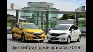 Авторынок зеленый угол 2019 Цены на гибриды проверка автомобиля бесплатно владивосток япония тест др
