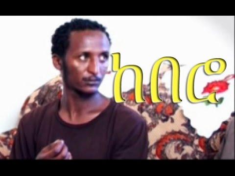 Kebero (ከበሮ) Ethiopian Comedy Movie from DireTube Cinema