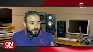 أون سكرين - الملحن الموسيقي أحمد عادل: أغنية 100 وش كانت عبارة عن مجموعة أفكار