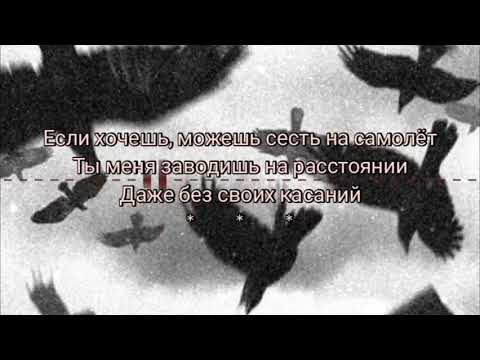 Amirchik - ты знаешь улетаю прочь [ТЕКСТ]