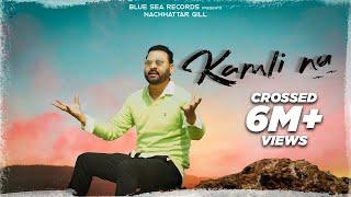 Nachhatar Gill | Kamli Nu ( Official Video ) | Blue Sea Records | New Punjabi Song 2019