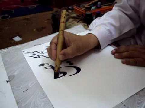 nastaliq calligraphy poetry moeen ul din chishti ajmeer sharif by khurshid gohar qalam.