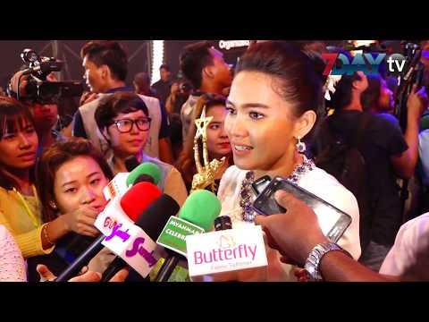 ပူပူေႏြးေႏြး အကယ္ဒမီဆုရွင္ ေအးျမတ္သူ ရဲ႕  အေပ်ာ္ [Myanmar Motion Picture Academy Awards 2018]