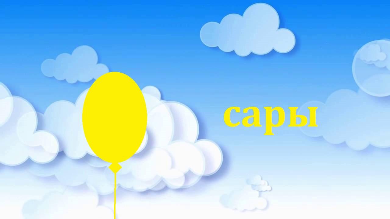 Цвета на казахском