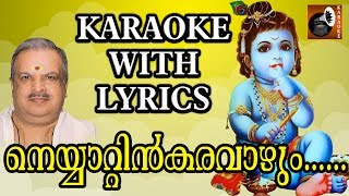 neyyattinkara vazhum kanna karaoke with lyrics | Hindu Devotional Karaoke Songs With Lyrics