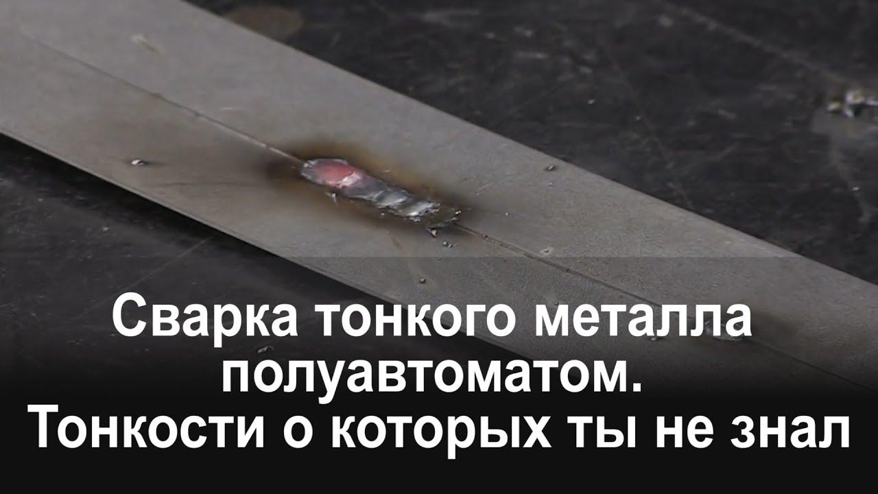 Сварка тонкого металла полуавтоматом