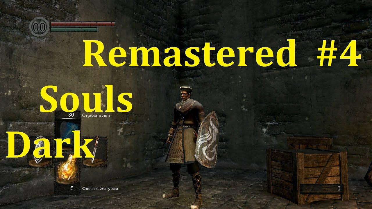 Dark Souls Remastered Прохождение ► Горящий пукан #4
