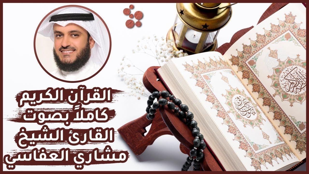 القران الكريم كامل بصوت القارئ الشيخ مشاري العفاسي