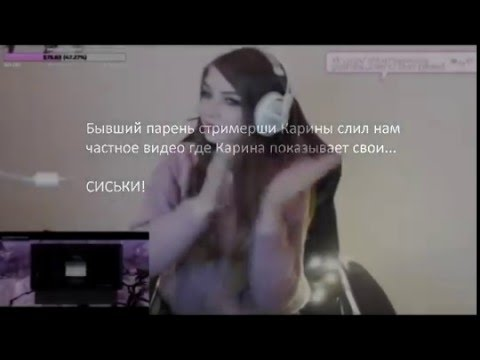 Карина сиски